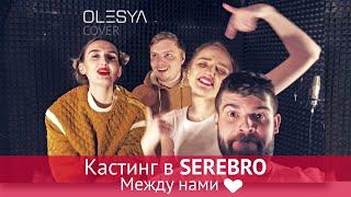 SEREBRO - Между нами ❤ OLESYA cover (Кастинг в группу СЕРЕБРО 2019)