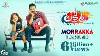 Lakshmi | Morrakka |Telugu song video| Prabhu Deva, Aishwarya Rajesh, Ditya | Vijay |Sam CS