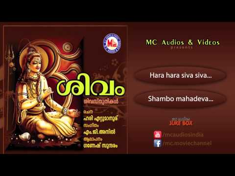 ശിവം | SIVAM | Hindu Devotional Songs Malayalam | Siva Songs