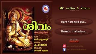 Sivam | Malayalam Devotional Album | Audio Jukebox