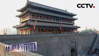 [中国新闻] 壮丽70年 奋斗新时代·陕西西安 古丝路起点的新脉动   CCTV中文国际