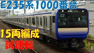 【15両試運転】E235系1000番台15両編成試運転!
