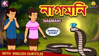 নাগমনি | Nagmani | Rupkothar Golpo | Bangla Cartoon | Bengali Fairy Tales | Koo Koo-TV Bengali
