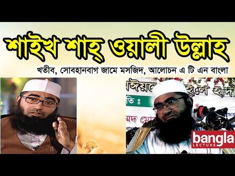 Bangla Waz 2017 Jomiyote Ahle Hadis Waz Bangla Mahfil by Shah Waliullah | Free Bangla Waz