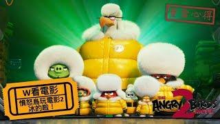 W看電影_憤怒鳥玩電影2:冰的啦!(The Angry Birds Movie 2, 憤怒的小鳥2, 憤怒鳥大電影2)_重雷心得
