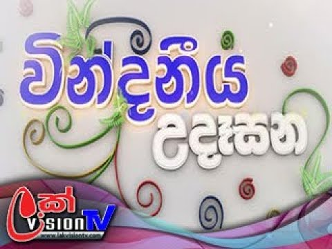 Hiru TV Morning Show EP 1564 | 2018-09-19