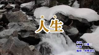 『人生』吉幾三 カラオケ 2019年(令和元年)5月22日発売