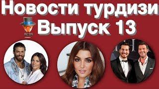 Новости турдизи  Выпуск 13