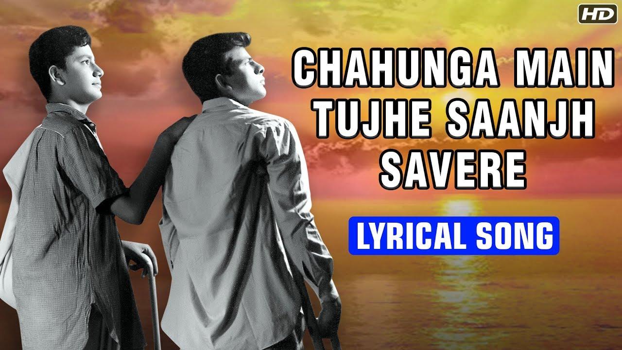 Download Chahunga Main Tujhe Saanjh Savere | Lyrical Song | Mohammad Rafi Songs | Dosti (1964) Hindi Movie