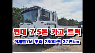 현대 7.5톤 카고 중고화물차 중고트럭 2015년 10…