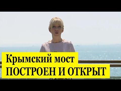 Мария Захарова  прокомментировала заявление Госдепа об открытии Крымского моста - Смотреть видео онлайн