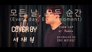 """폴킴(Paul Kim)_""""모든 날, 모든 순간(Every day, Every Moment)"""" COVER BY 서재원(Seo Jae won)[STUDIO INI]"""