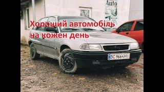 Тест Драйв Opel Astra F , хороший перший автомобіль.