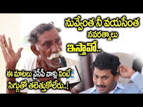 ఈ మాటలు వైసీపీ వాళ్ళు వింటే సిగ్గుతో తలెత్తుకోలేరు. | PublicTalk | Gannavaram | 2019 AP Exit Polls
