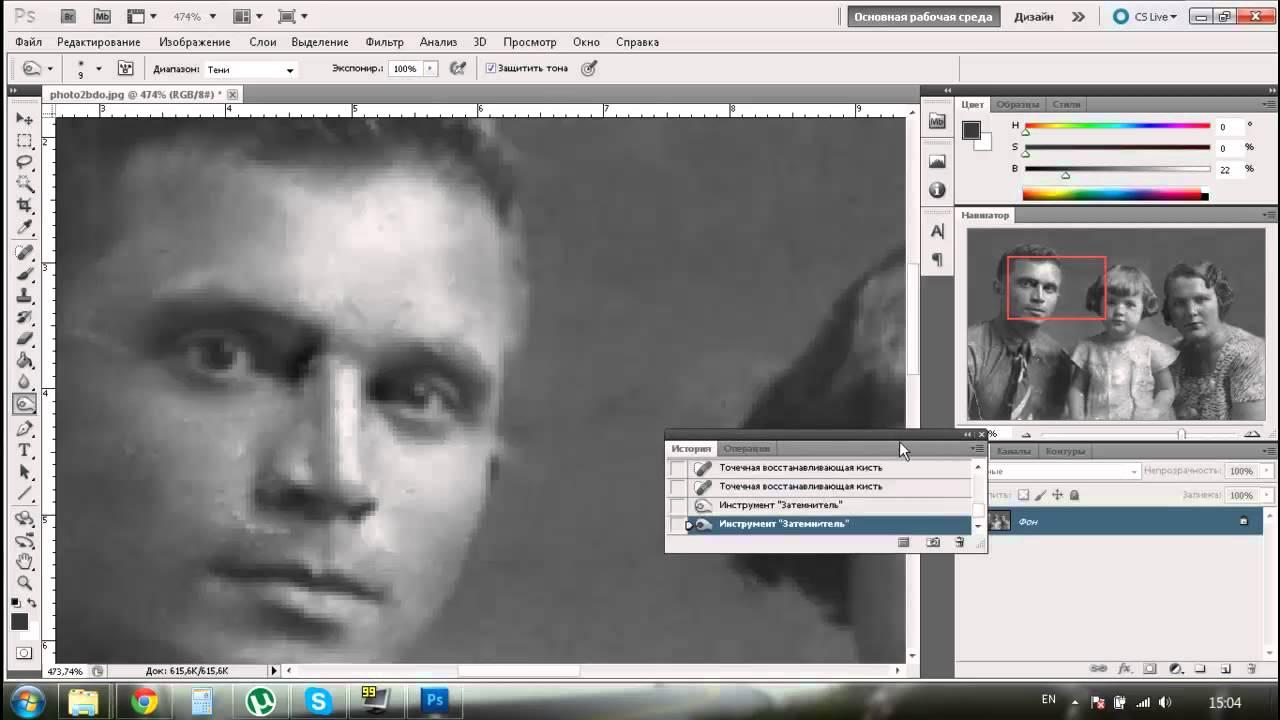 как сделать в фотошопе старое фото