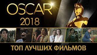 ОСКАР 2018 Топ-обзор Лучших фильмов, номинантов