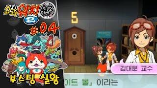 요괴워치2 원조 실황 공략 #4 김대문 교수의 의뢰 미스터리 게이트 & 게이트 볼 [부스팅TV] (요괴워치 2 원조 본가 3DS / Yo-kai Watch 2)