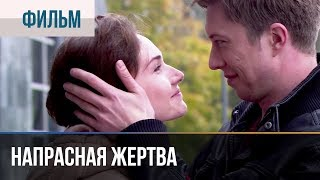 ▶️ Напрасная жертва | Фильм / 2014 / Мелодрама