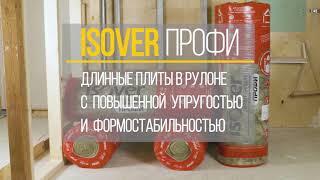 Утеплитель Изовер ПРОФИ — длинные плиты в рулоне для всего дома.