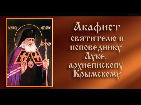 Акафист святителю Луке, исповеднику, архиепископу Крымскому( с текстом)