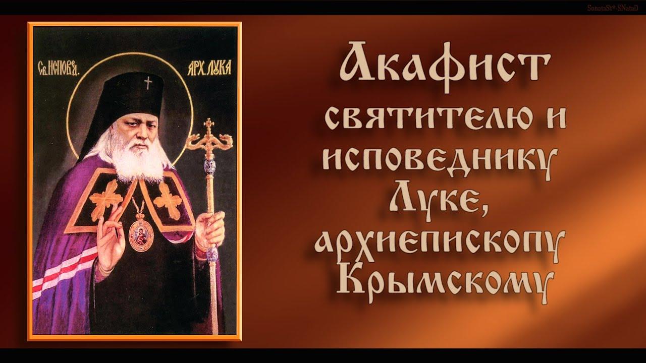 Акафист луке крымскому скачать mp3 бесплатно