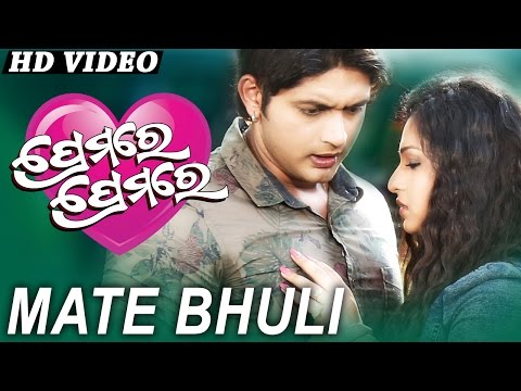 FULL VIDEO SONG MATE BHULI | Sad Film Song | PREMARE PREMARE | Sarthak Music