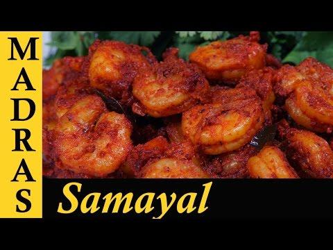 Prawns Varuval / Eral varuval / Prawns Ghee Roast in Tamil /இறால் நெய் ரோஸ்ட்