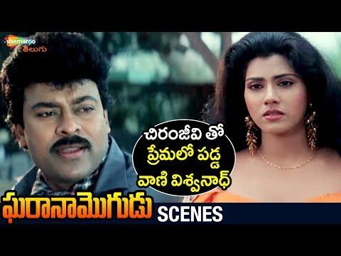 Vani Viswanath Falls For Chiranjeevi | Gharana Mogudu Movie | Nagma | Brahmanandam | Shemaroo Telugu