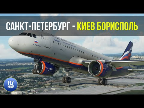 Microsoft Flight Simulator 2020   СПБ Пулково ULLI - Киев Борисполь UKBB   Аэрофлот А320neo   Онлайн