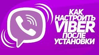 как настроить Viber после установки  лайфхаки