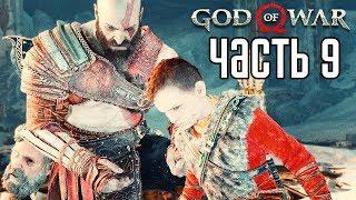 "God of War 4 (2018) прохождение на русском #9 — ДВА БОССА ""МАГНИ"" И ""МОДИ""!"