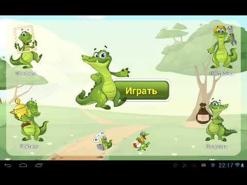 Играю в Игру Крокодил Онлайн Угадай Слово
