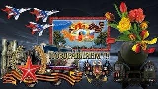23 февраля - Поздравление с праздником - Видео открытка.