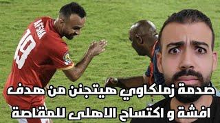 الأهلي المرعب يكتسح مصر المقاصة برباعية و يحذر نادي كايزر تشيفز | محمد شريف يزلزل قائمة الهدافين