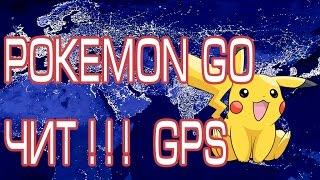 Читы! Как обмануть GPS Pokemon Go