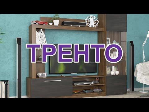 Стенка  TV Тренто
