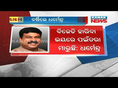 Rs. 40 Lakhs Seized From Bijepur: Dharmendra Pradhan Demands For ED Inquiry