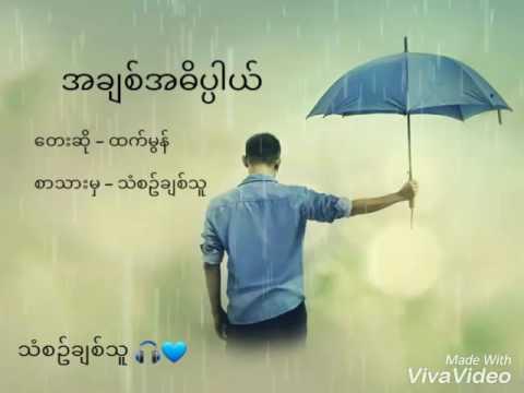 အခ်စ္အဓိပါယ္ (Love Meaning) Myanmar New Love song 2017