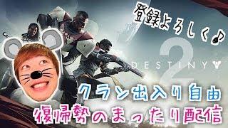 『SUP!? まったり過ごそっかね~♪』 Destiny2 ディスティニー デスティニー thumbnail