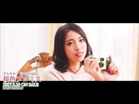 【さんみゅ〜】10th Single「桜色プロミス」[FULL]【MV】