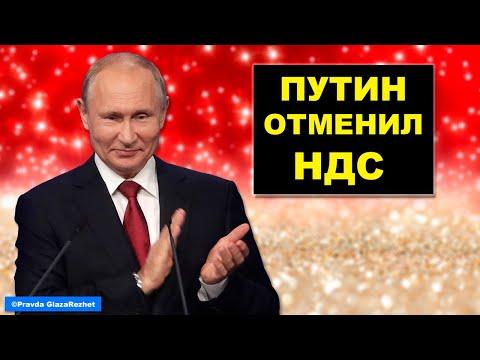 Путин отменил уплату НДС и акцизов для физических лиц | Pravda GlazaRezhet