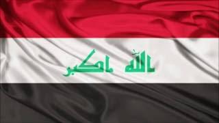 النشيد الوطني العراقي كامل