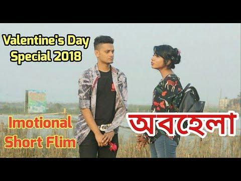 Valentine's Day Special | অবহেলা | Bangla Short Flim 2018 | Prank Master Entertainment