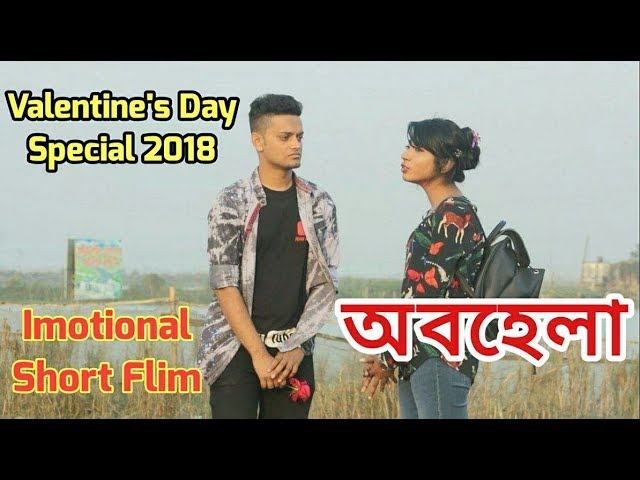 Valentine's Day Special | অবহেলা | Bangla Short Flim 2018 | Prank Master Entertainment #1