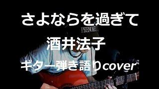 酒井法子さんの「さよならを過ぎて」を歌ってみました・・♪ 作詞:来生え...