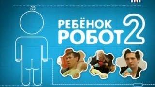 Андрей Губин и Юлия Беретта в программе Ребенок-Робот (2007)