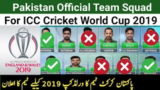 Pakistan team official squad for ICC World Cup 2019 | ICC Cricket World Cup 2019 Pakistan team Squad