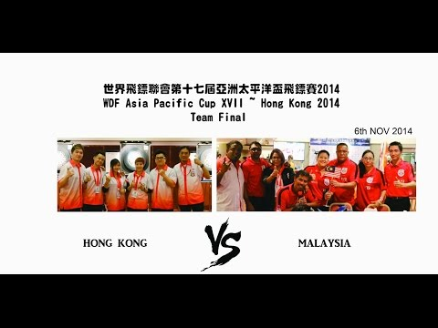WDF Asia Pacific Cup XVII ~ Hong Kong 2014 Team Final Match