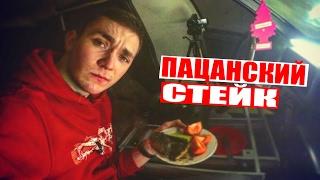 Фото с обложки Готовим В Девятке(Ваз 2109)Пацанский Стейк!
