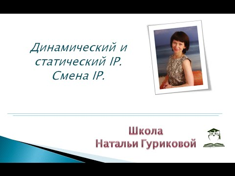 видео: Статический и динамический ip. Смена ip.